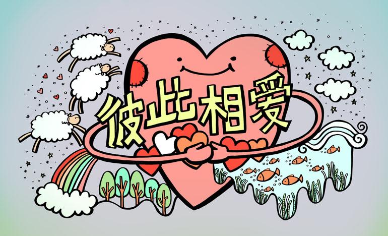 本月主题:彼此相爱  灵命日粮简体中文网站