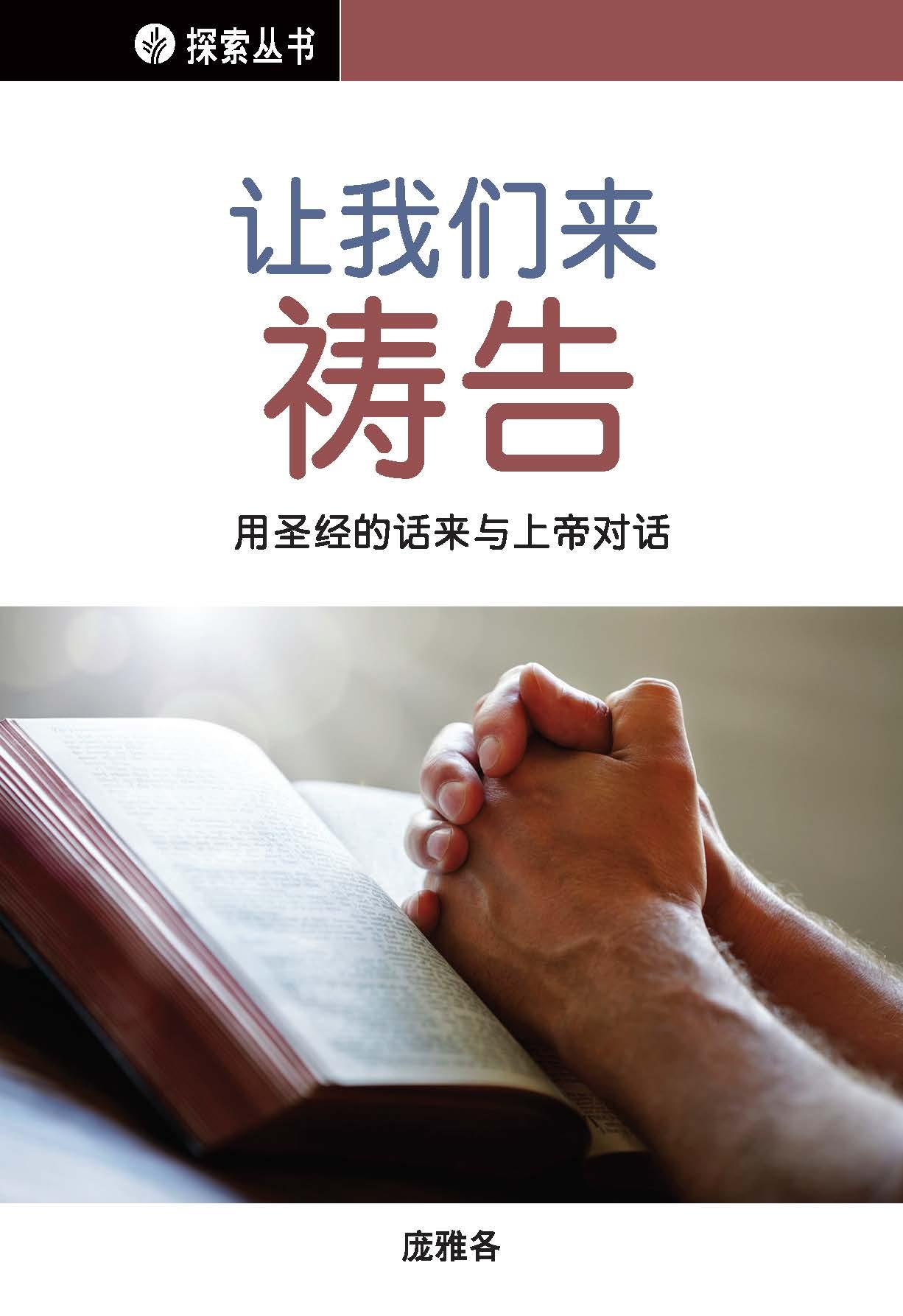 《让我们来祷告》