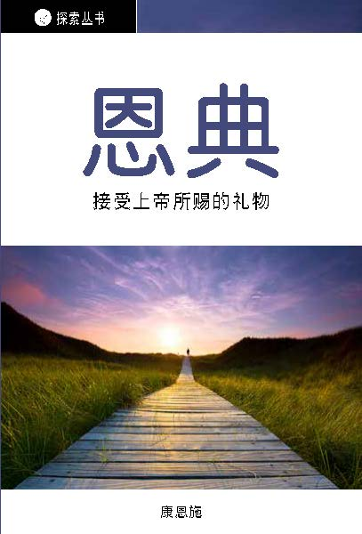 恩典  灵命日粮简体中文网站
