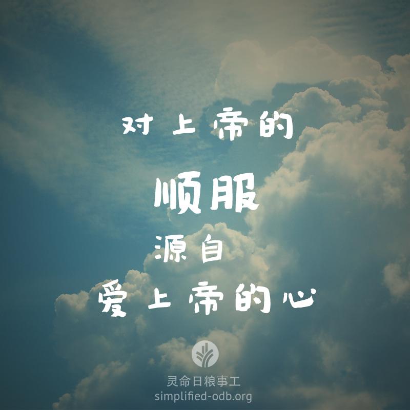 对上帝的顺服源自爱上帝的心| 灵命日粮简体中文网站